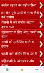 Suhagrat Tips in Hindi screenshot 1/3