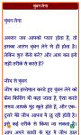 Suhagrat Tips in Hindi screenshot 2/3