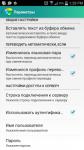 PROMT Ubersetzer smart screenshot 5/6