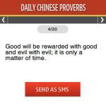 Daily Chinese Proverbs S40 screenshot 1/1