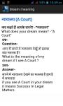 dream meaning hindi screenshot 3/4