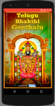Telugu Bhakti Geetalu screenshot 1/6
