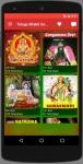 Telugu Bhakti Geetalu screenshot 2/6