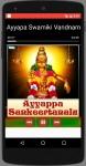 Telugu Bhakti Geetalu screenshot 5/6