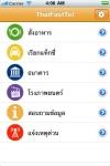 ThaiFastTel (new) screenshot 1/1