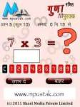 mPustakMultiply Hindi screenshot 1/1