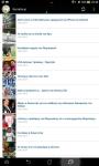 Greek Sports RSS Live screenshot 5/6