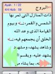 New Quran Tafseer for java mobile screenshot 3/5