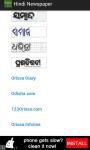 Oriya Newspaper screenshot 1/5