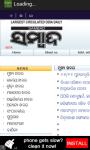 Oriya Newspaper screenshot 3/5