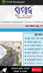 Oriya Newspaper screenshot 4/5