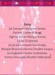 Ganesh Chalisa Ganpati chalisa screenshot 2/4
