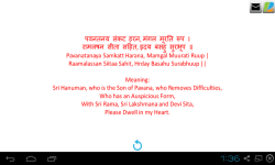 Shri Hanuman Chalisa by 4D Soft Tech screenshot 6/6