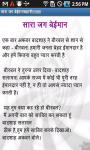 Kids Hindi Stories screenshot 4/5