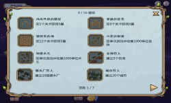 Tinysasters 2 screenshot 3/5