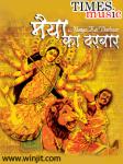 Maiya Ka Darbar screenshot 2/4