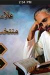 Urdu Poetry : The Best of Allama Muhammad Iqbal screenshot 1/1