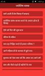 Jyotish Shastra screenshot 3/4
