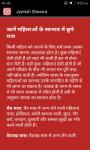 Jyotish Shastra screenshot 4/4
