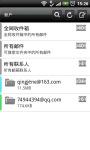 Aico_Mail screenshot 1/5