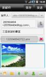 Aico_Mail screenshot 5/5