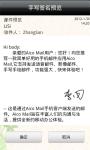 Aico_Mail screenshot 3/5
