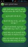 Whatsapp Gujarati Status screenshot 2/4