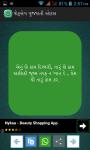 Whatsapp Gujarati Status screenshot 3/4
