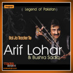 Best of Arif Lohar Lite screenshot 1/2
