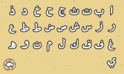 Belajar Menulis Hijaiyah screenshot 6/6