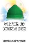 Virtues of Fatima (RA) ( Islam Quran Hadith ) screenshot 1/1
