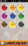 Mahabharat Katha screenshot 1/3