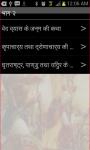 Mahabharat Katha screenshot 2/3