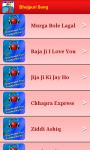 Bhojpuri Song screenshot 1/1