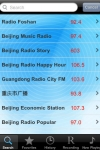 -  + / Radio China - Alarm Clock + Recording screenshot 1/1