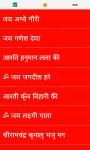Aarti Sangrah Audio screenshot 1/6