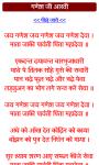 Aarti Sangrah Audio screenshot 5/6