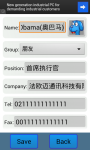Electronic Business Card Manage screenshot 4/5