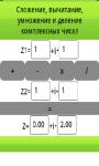 Complex numbers screenshot 2/3