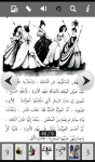 Sleeping Beauty in Arabic screenshot 3/6