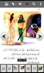 Sleeping Beauty in Arabic screenshot 4/6