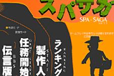 The Spa Saga screenshot 1/3