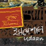 Bhoomi Udaan screenshot 1/4