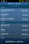Costs screenshot 1/4