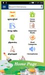 English to Tamil Dictionary Offline screenshot 1/6