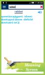 English to Tamil Dictionary Offline screenshot 2/6
