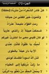 Antarah Bin Shaddad's Poetry  (   ) screenshot 1/1