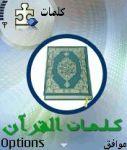 Kaleemat AlQuran screenshot 1/1