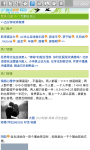 Socialbar screenshot 3/5