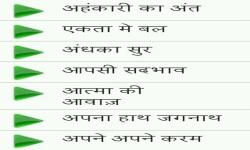 Dadi Maa Ki Kahaniya screenshot 1/2